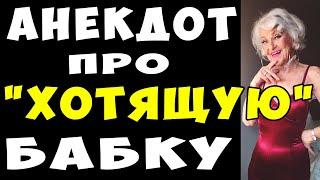 АНЕКДОТ про Таксиста и Сильно Хотящую Бабку Самые Смешные Свежие Анекдоты
