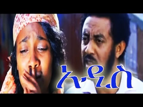 New Ethiopian Movie - ( አማርኛ ፊልም ) 2016 Full Movie This Week