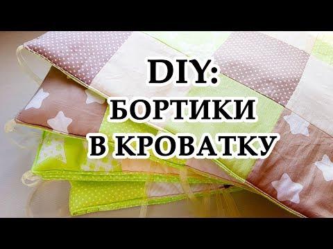 DIY: Как сшить бортики в детскую кроватку. УТИЛИЗАЦИЯ ЛОСКУТКОВ