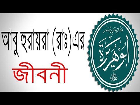 হযরত আবু হুরায়রা (রাঃ) এর সংক্ষিপ্ত জীবনী | Hazrat Abu Huraira (R.A) Biography In Bangla