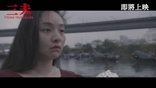 【電影預告】《三夫》(Three Husbands) 2019年3月公映