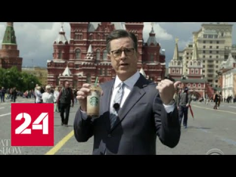 Смотреть Колбер доказал, что Россия далека от стереотипов американского ТВ онлайн