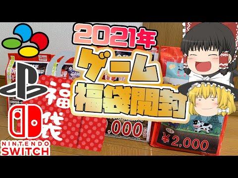 【ゲーム福袋2021】総額35000円分のゲーム福袋を開封 果たして元は取れたのか!?【ゆっくり実況】