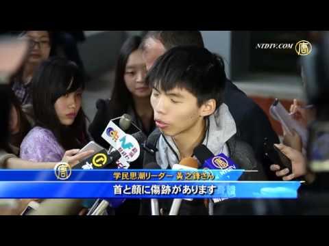 香港学生リーダー 釈放後襲撃される 20141130