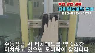 [010-6824-0231]부산 해운대 상가 강화유리문…