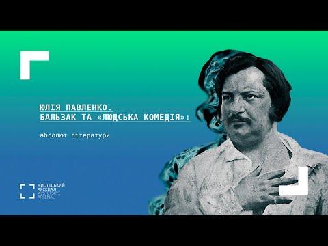 Бальзак та «Людська комедія»: абсолют літератури