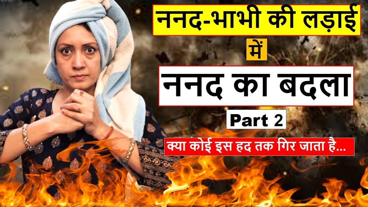 Saas Bahu Ki Kahani 2 | khadus nanad Ka Badla | Moral Stories Video | Life Motivation