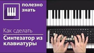 Видео уроки фортепиано - Как сделать пианино из компьютерной клавиатуры