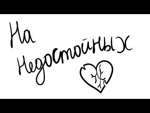 Клип Hann - На недостойных