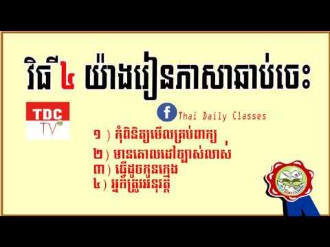 Thai Daily Classes វីធី ៤ យ៉ាងធ្វើអោយរៀនភាសាបរទេសឆាប់ចេះចាំនិងយល់