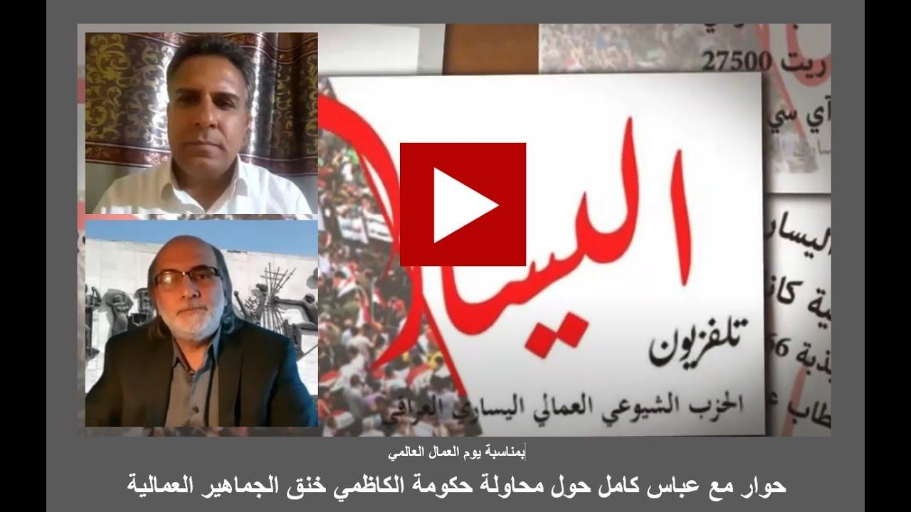 بمناسبة الاول من آيار : افقار حكومة الكاظمي للجماهير العمالية الغفيرة في العراق  - 03:51-2021 / 4 / 19