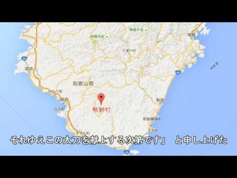 1 神武天皇 03 熊野から大和へ