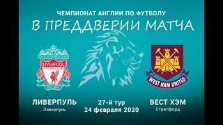 Ливерпуль Вест Хэм Англия Премьер лига 24 02 20