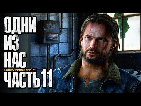 Прохождение The Last Of Us: Remastered [Одни из нас] [4K] — Часть 11: ВСТРЕЧА С ТОММИ НА ДАМБЕ