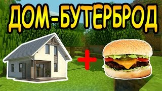 ДОМ - БУТЕРБРОД в майнкрафт  - Строим вместе - Minecraft
