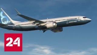 В минтрансе США назвали возможную причину катастроф с участием Boeing 737 - Россия 24