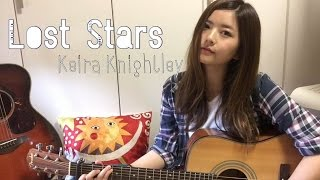 Lost Stars - Keira Knightley ( covered by Miyuu ) 大好きな映画のひ...