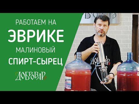 """Малиновый спирт-сырец - работаем на """"Эврике"""" в режиме дистиллятора - Добровар"""