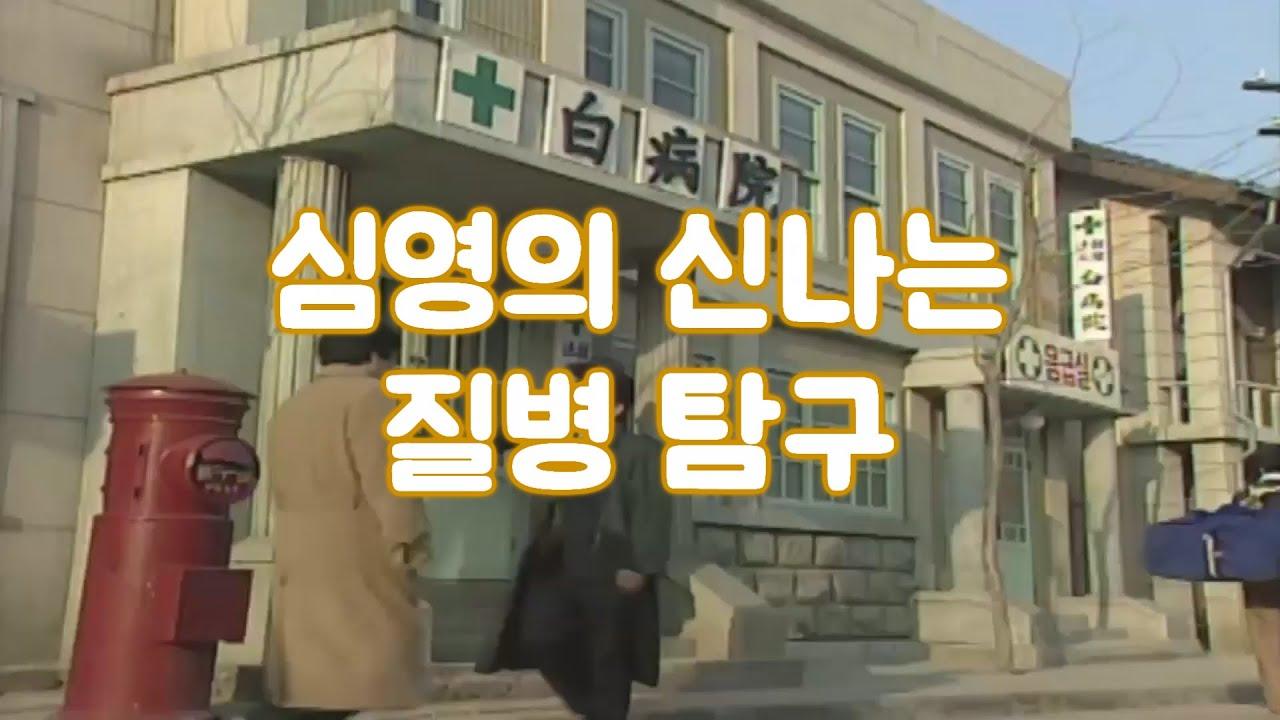 [박사 시리즈 심영물] 질병 박사를 만난 심영