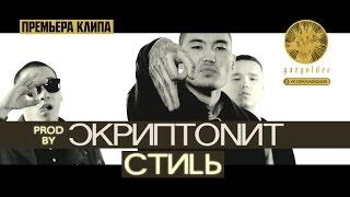 Download Скриптонит - Стиль Mp3 and Videos