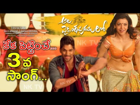 Download Ala Vaikunta Puram Lo Song Writing ( MB) Mp3, Mp4, Video Download - BursaLagu