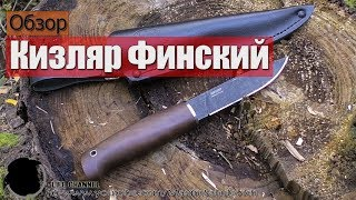 Обзор Финки от Кизляр из Knife05.ru
