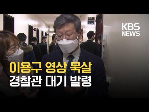 '이용구 폭행사건 영상 묵살' 경찰관 대기 발령…조사 착수 / KBS 2021.01.24.