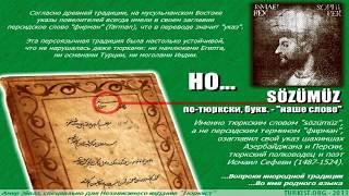 Как Тюркский правитель нарушил тысячелетнюю традицию thumbnail