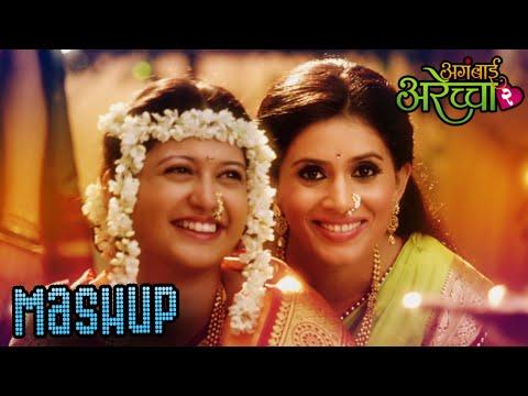 Aga Bai Arechyaa 2 - MASHUP Song by Dj Saxena - Sonali Kulkarni