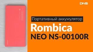 Розпакування портативного акумулятора Rombica NEO NS-00100R / Unboxing Rombica NEO NS-00100R