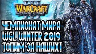 ЧЕМПИОНАТ МИРА Warcraft 3 | WGL Winter 2019 | День 1