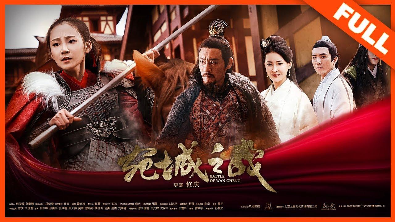 【历史战争】ENG SUB《宛城之战 A Struggle To Defend Wan Cheng》兵临城下不惧,拼死保家卫国 | Full Movie | 修庆 / 王瑞萱