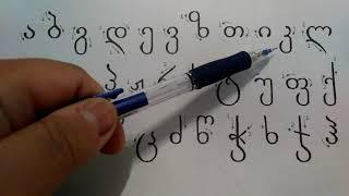 ジョージア語のアルファベットの発音