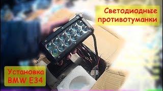 видео Светодиодные противотуманные фары
