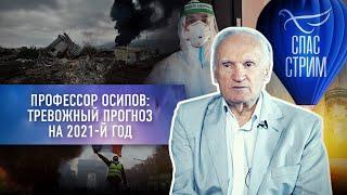 ПРОФЕССОР ОСИПОВ ТРЕВОЖНЫЙ ПРОГНОЗ НА 2021-Й ГОД