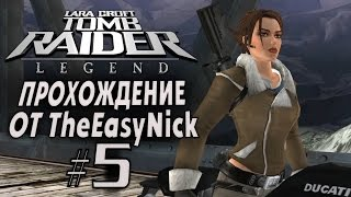 Tomb Raider: Legend / Легенда. Прохождение. #5. Казахстан (1/2).
