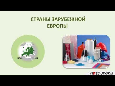 23  Химическая промышленность