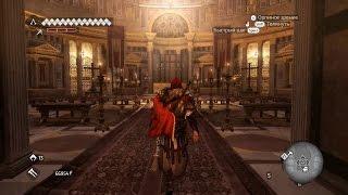 Assassin's Creed BH #28. Истина. Кластер 1-4
