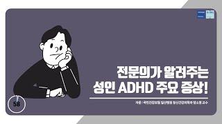 [60초 건강툰] 전문의가 알려주는 성인 ADHD 주요…