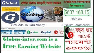 Globus-inter.com is a free Earning Website || How to work Globus-inter.com || Globus register ID
