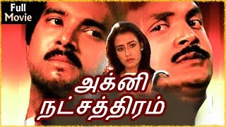 Agni Natchathiram - Full Movie | Prabhu, Karthik, Amala | Mani Ratnam| Ilaiyaraaja | P.C. Sreeram