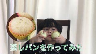 探したふきのとうで蒸しパンを作ったよ。 探しに行った動画も見てね!