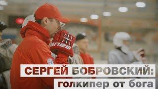 Сергей Бобровский: голкипер от бога
