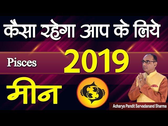 मीन राशि कैसा रहेगा आप के लिए 2019 | Pisces Horoscope 2019 | Jyotish Ratan Kendra