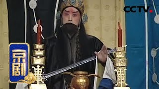 《中国京剧音配像精粹》 20190722 京剧《借东风》| CCTV戏曲