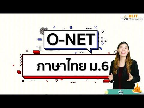 ติวภาษาไทย O-NET ม.6 [Part 1]