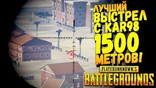 МОЙ ЛУЧШИЙ ВЫСТРЕЛ! 1500 МЕТРОВ В ТОЧКУ! - Battlegrounds #43
