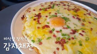 #간단요리 #간단레시피  고소한 계란 품은 모짜렐라 치…