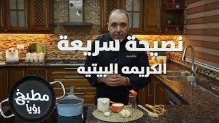 الكريمه البيتيه - نضال البريحي