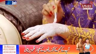 Apsara Health & Care Show at Sindh TV Dr Rizwan Brif about Health and Beauty Tips